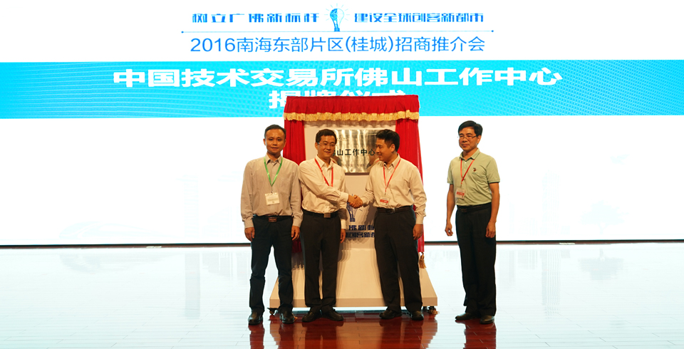 Municipal Standing Committee Nanhai District Secretary Huang Zhi Hao and CTEX CEO Guo Shu Gui and other leaders inaugurated CTEX Foshan center.  On October 17th,2016,  CTEX Foshan technology trading and serivce platform has formally launched operations.